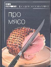 Про мясо
