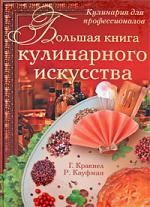 Большая книга кулинарного искусства Кулинария для профессионалов