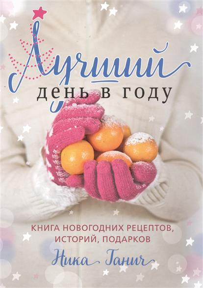 Лучший день в году. Книга новогодних рецептов, историй, подарков