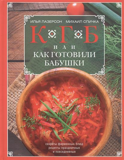 КГБ, или Как Готовили Бабушки. Секреты фирменных блюд, рецепты праздничные и повседневные