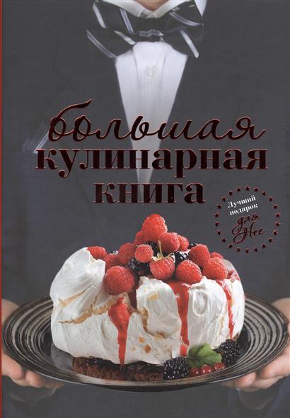 Большая кулинарная книга для него. Большая кулинарная книга для нее