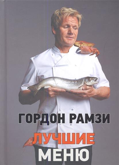 Лучшие меню
