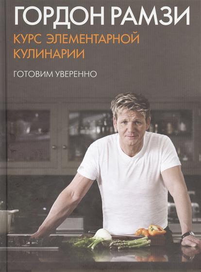 Курс элементарной кулинарии