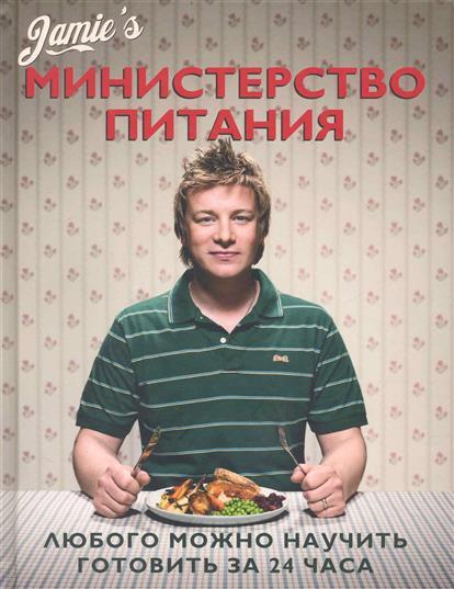 Министерство питания Любого можно научить готовить за 24 ч.