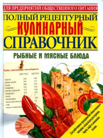 Полный рецептурный кулинарный справочник Рыбные и мясные блюда