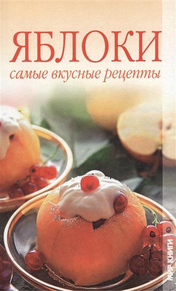 Яблоки. Самые вкусные рецепты