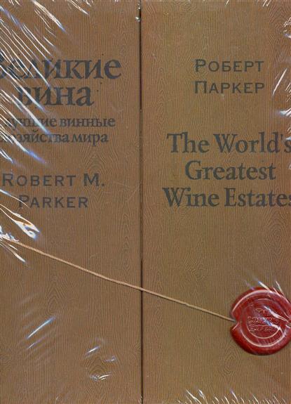 Великие вина и лучшие хозяйства мира
