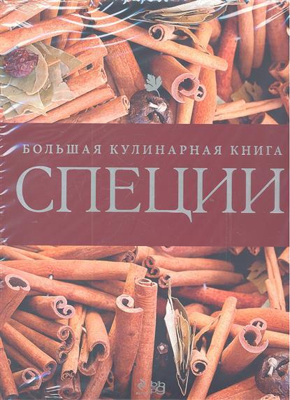 Специи Большая кулинарная книга