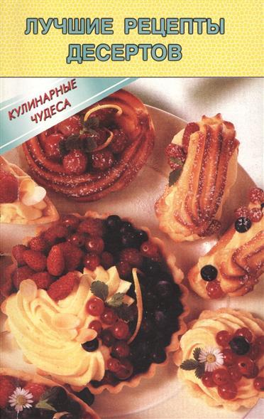 Лучшие рецепты десертов