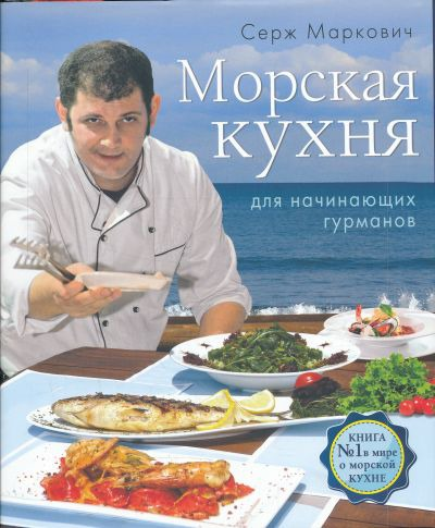Вкус моря. Изысканные рецепты из рыбы и морепродуктов