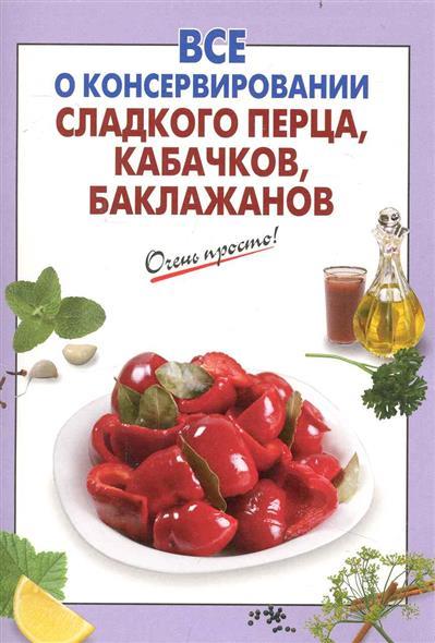 Все о консервировании сладкого перца кабачков баклажанов