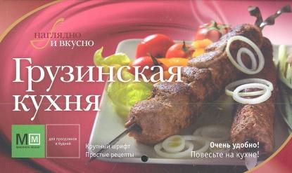 Грузинская кухня. Наглядно и вкусно