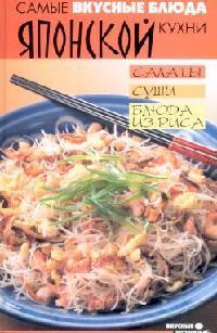 Самые вкусные блюда японской кухни Салаты суши блюда из риса