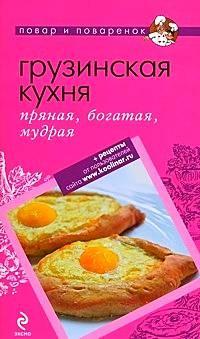 Грузинская кухня Пряная богатая мудрая