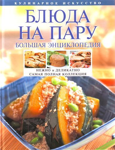 Блюда на пару Большая энциклопедия
