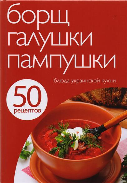 Борщ, галушки, пампушки. Блюда украинской кухни