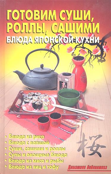 Готовим суши ролы сашими Блюда японской кухни