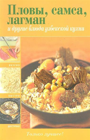 Пловы самса лагман и др. блюда узбекской кухни