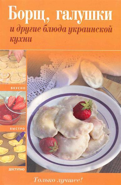 Борщ галушки и другие блюда украинской кухни