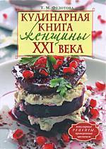 Кулинарная книга женщины XXI века