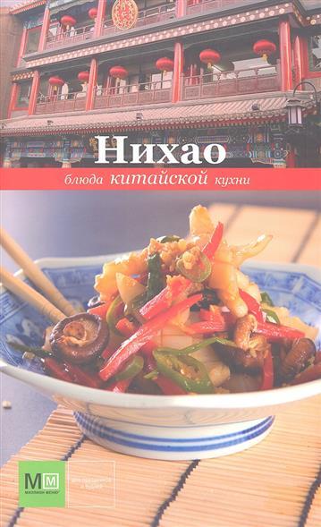 Нихао Блюда китайской кухни
