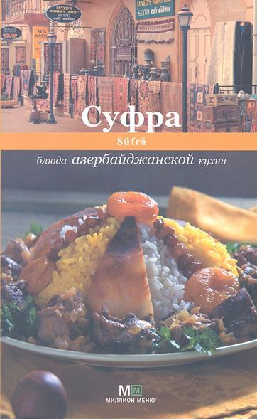 Суфра Блюда азербайджанской кухни