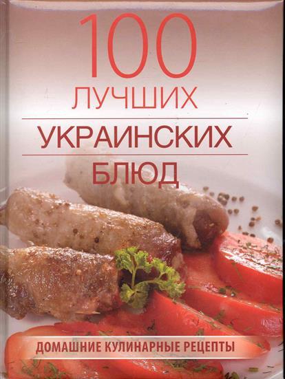 100 лучших украинских блюд