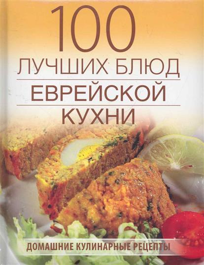 100 лучших блюд еврейской кухни Домашние кулинарные рецепты