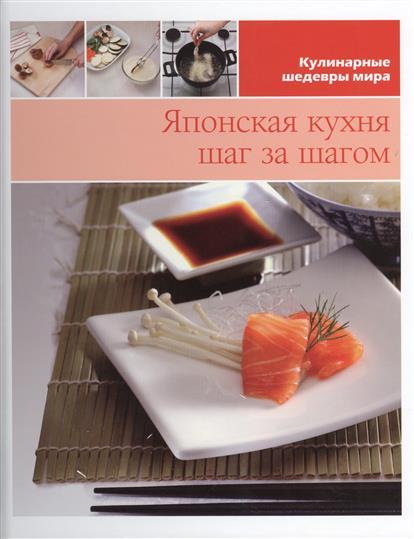 Японская кухня шаг за шагом