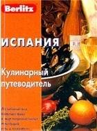 Испания Кулинарный путеводитель
