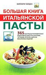 Большая книга итальянской пасты 365 быстрых и разнообр. рецептов