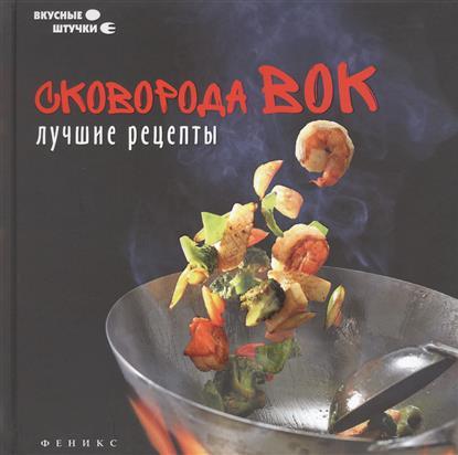 Сковорода вок. Лучшие рецепты