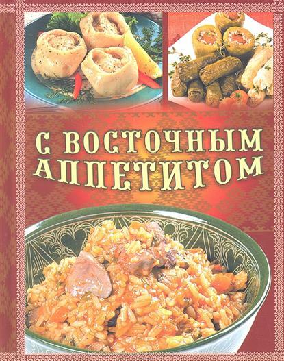 С восточным аппетитом