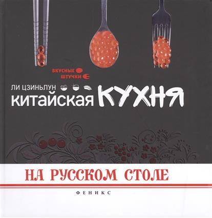 Китайская кухня на русском столе