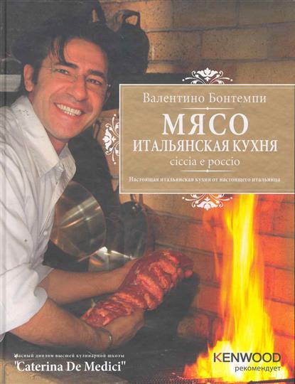 Мясо Итальянская кухня Chiccia e poccio