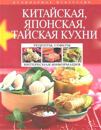 Китайская японская тайская кухни