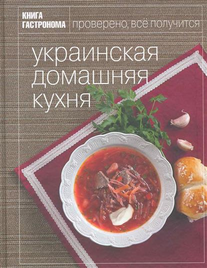 Книга Гастронома Украинская домашняя кухня