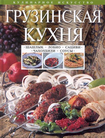 Грузинская кухня Шашлык Сациви Чахохбили Соусы