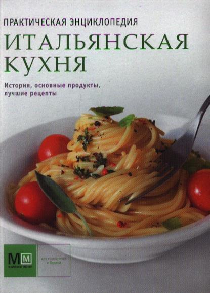 Итальянская кухня. Истории, традиции, рецепты