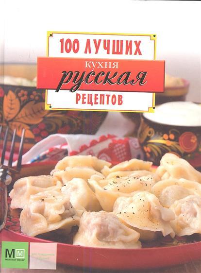 100 лучших рецептов. Русская кухня
