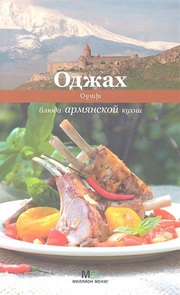 Оджах Блюда армянской кухни