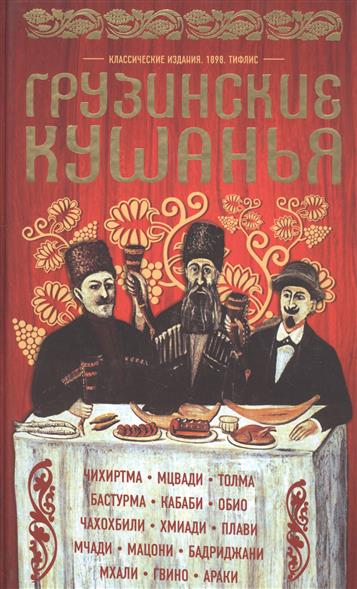 Грузинские кушанья. Разные приготовления