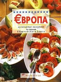 Европа Кулинарные экскурсии по странам ЕС