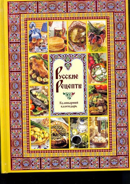 Русские рецепты Кулинарный календарь