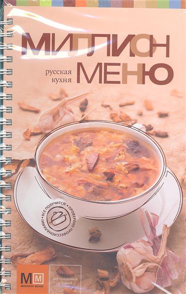Русская кухня Миллион меню