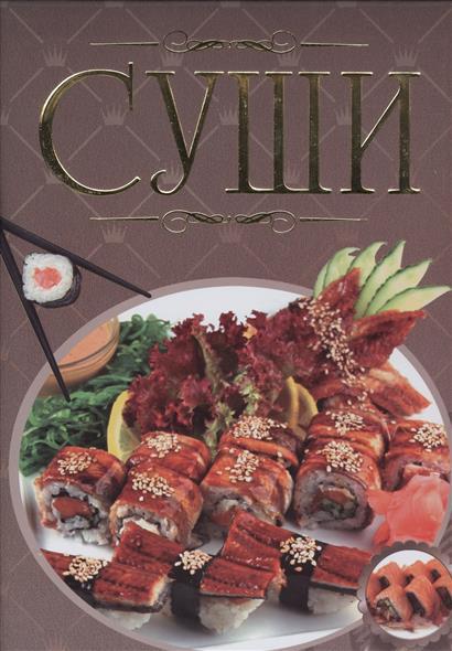 Суши. Иллюстрированная энциклопедия