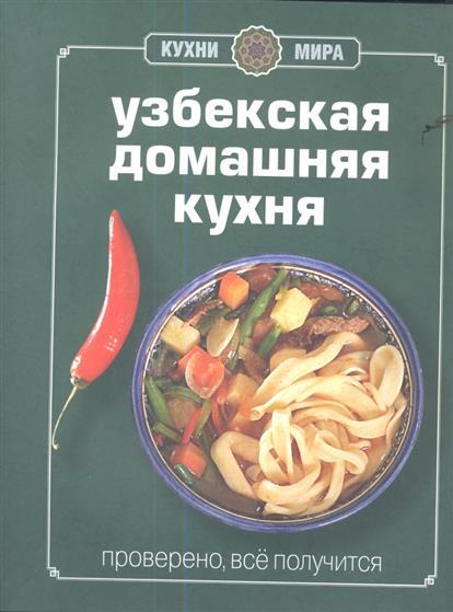 Узбекская домашняя кухня. Книга Гастронома. Проверено, все получится