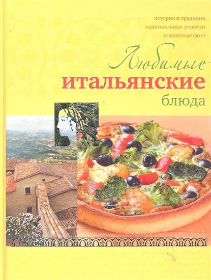 Любимые итальянские блюда