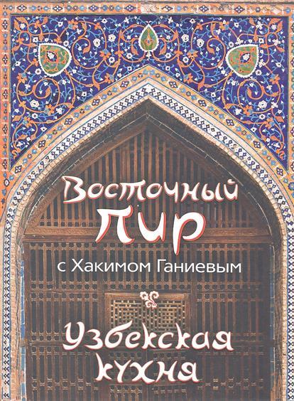 Восточный пир с Хакимом Ганиевым Узбекская кухня