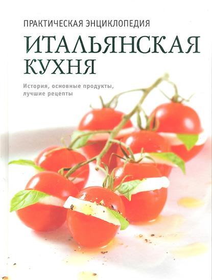 Итальянская кухня Практ. энциклопедия